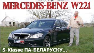 Mercedes W221/Мерседес W221 S-Klasse \