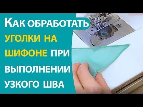 Как обработать уголки при выполнении узкого московского шва