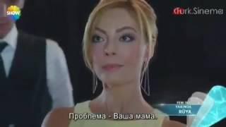 ТУРЕЦКИЙ СЕРИАЛ СОН/ ТрЕЙЛЕР НА РУССКОМ..