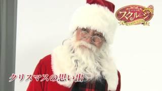 クリスマスを一番嫌い男が、イヴの夜最高の奇跡を起こす! 2013年1...