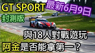【Kim阿金】GT SPORT 跟18人對戰是否阿金能拿第一呢 為台灣加油 紐堡林北側賽道 使用T300RS GT遊玩 版本封測版 最新2017/6/9