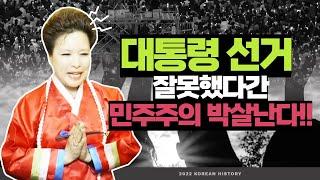 #문재인정부 다음번 대통령선거 잘못 했다가는 독재정치, 민주주의 박살난다! (서울점집,부산점집,대구점집,울산…