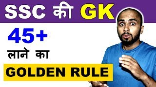 How to score 45+ in SSC CGL GK || Best method for SSC CHSL, CPO, Railways