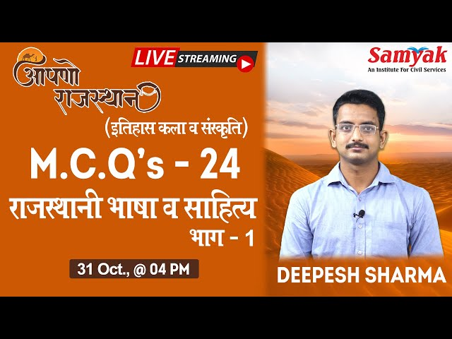 MCQs on राजस्थानी भाषा एवं साहित्य (भाग - 1) Aapno Rajasthan, Part - 24 by Deepesh Sharma