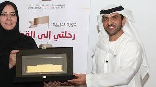 (حملة الدكتور عبدالله الدرمكي الإنتخابية للمجلس الاستشاري بإمارة الشارقة (كلباء