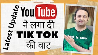 YouTube Shorts Latest News | Tik Tok App | YouTube Latest Update (2020) | Techno Vedant