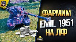 Фармим Очки Доблести в ЛФ ради Emil 1951