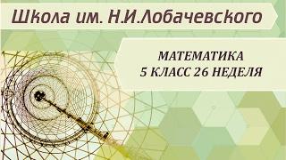Математика 5 класс 26 неделя Приближенное значение чисел. Округление чисел