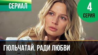 ▶️ Гюльчатай. Ради любви 4 серия - Мелодрама | Фильмы и сериалы - Русские мелодрамы