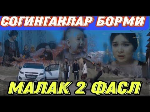 MALAK MILLI UZBEK SERIALI ( 61 ) QISM МАЛАК СИЗ КУТГАН СЕРИАЛ