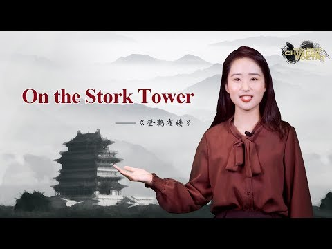 Mastering Chinese Poetry Ep. 1: Classic Poem On Working Harder For A Better Life 《登鸛雀樓》
