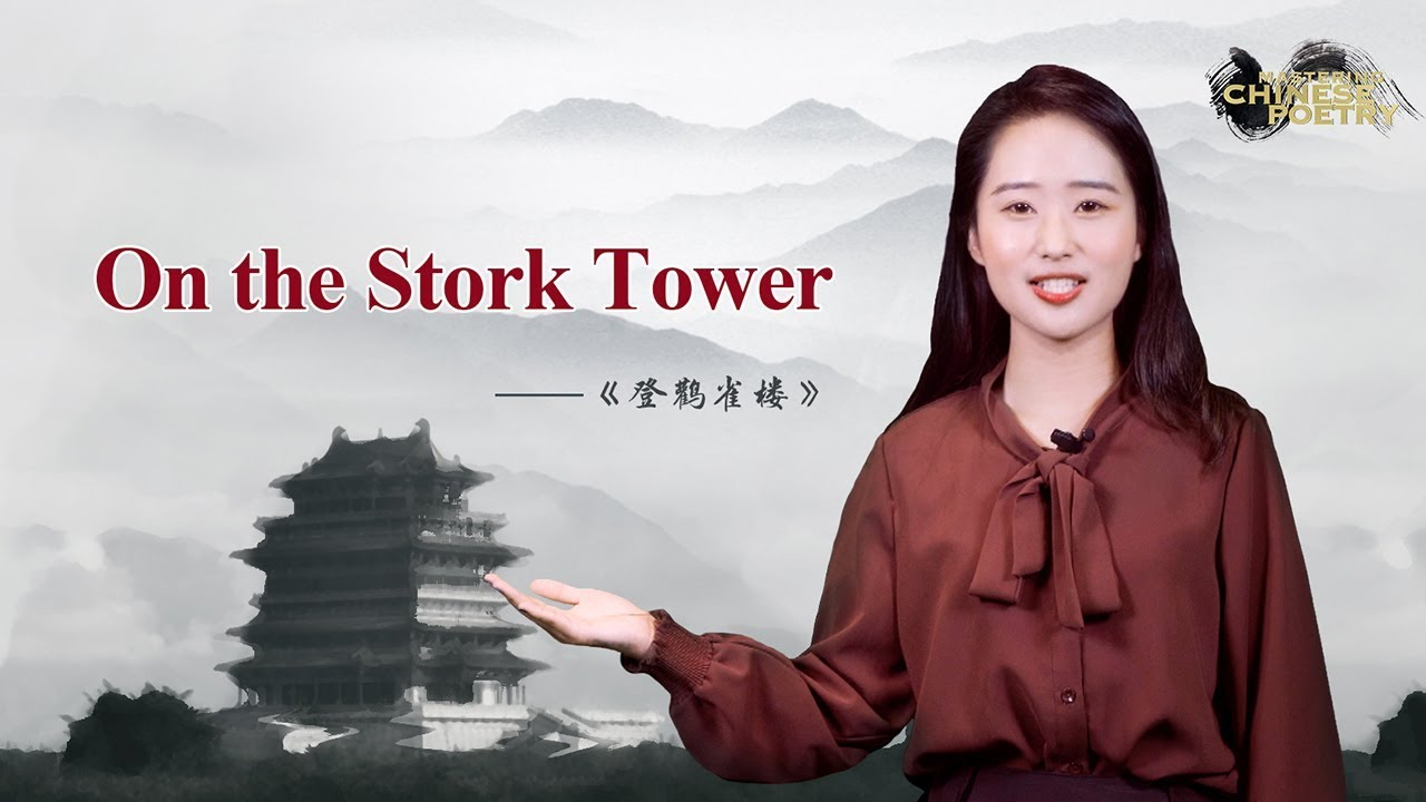 Download Mastering Chinese Poetry Ep. 1: Classic poem on working harder for a better life 《登鸛雀樓》