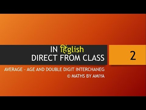 2. हिंglish Direct from Class : AVERAGE – AGE AND DOUBLE DIGIT INTERCHANGE  : MATHS BY AMIYA