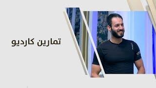 تمارين كارديو - ناصر