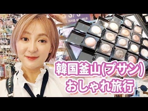 韓国の釜山(プサン)でコスメショッピング‼おしゃれ旅行1弾