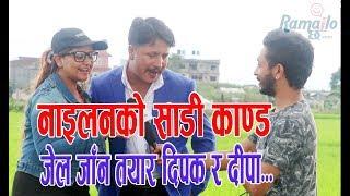 Ramailo छ with Utsav Rasaili || Dipakraj || Dipashree || जेल जाँन तयार दिपक र दीपा