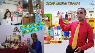 How to Start RCM Home Centre=By Rehan Malik
