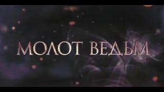 Фильм «МОЛОТ ВЕДЬМ»