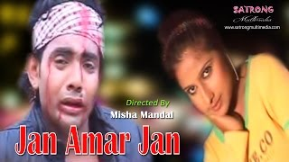 Jan Amar Jan । Bangla Full Musical Film । Official Video - 2016। মিশা যখন হিরো।
