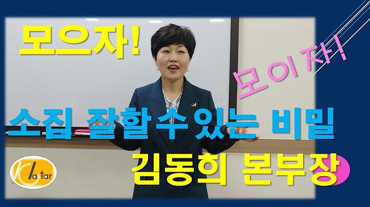 애터미[ATOMY]김동희STM [모으자! 모이자!] 소집잘하는 비결