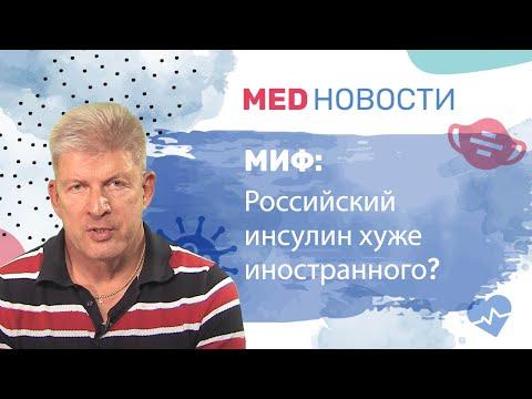 Мифы о диабете: Российский инсулин хуже иностранного?