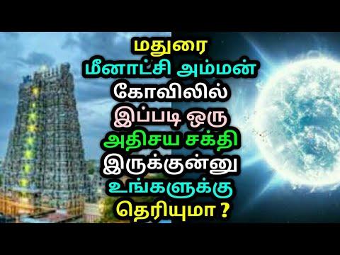 மதுரை மீனாட்சி அம்மன் கோவிலில் இப்படி ஒரு அதிசய சக்தி இருக்குன்னு உங்களுக்கு தெரியுமா?Madurai temple