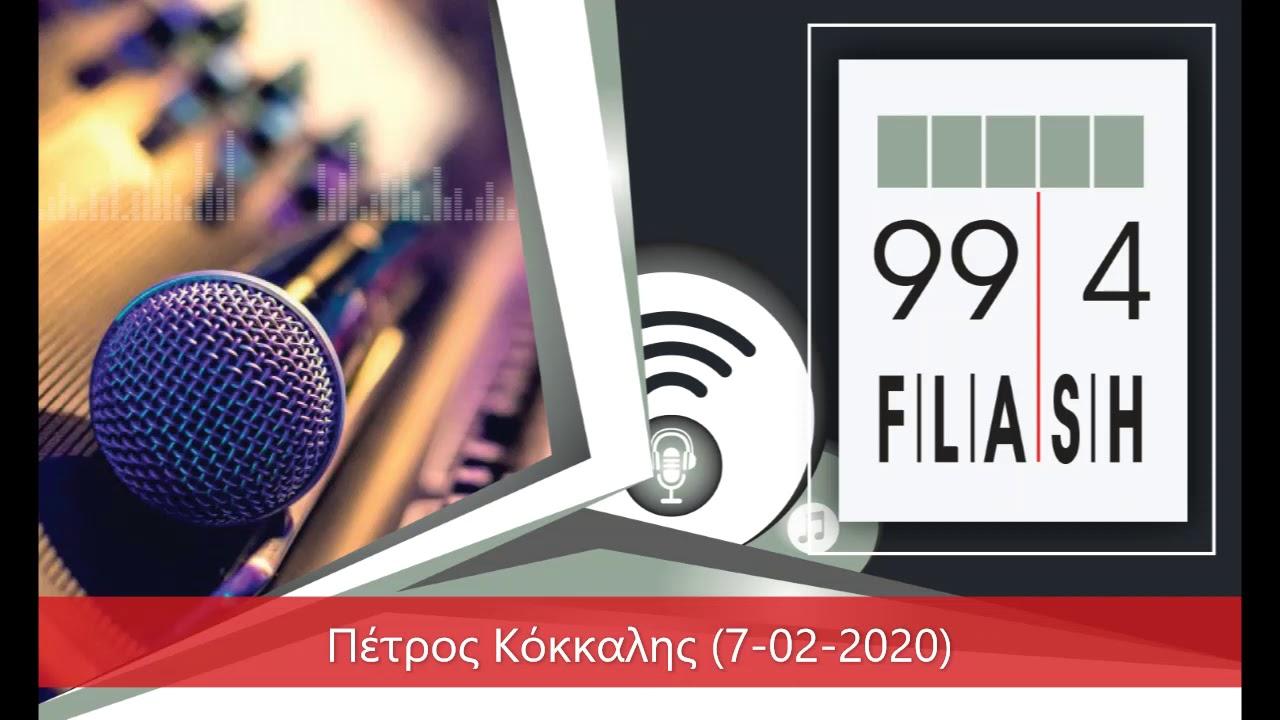 Συνέντευξη στον Flash Θεσσαλονίκης 99.4