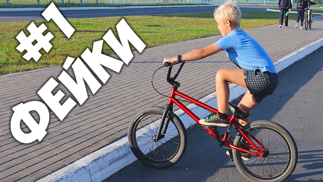 Как сделать Фэйки? Первые трюки на BMX! #1 Fakie