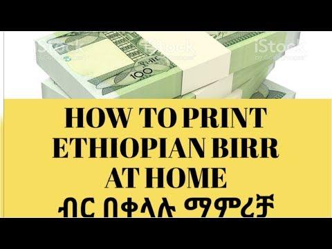 easy way to print ethiopian Birr at home - ቡር በቀላሉ ቤት ውስጥ ማምረቻ ዘዴ።