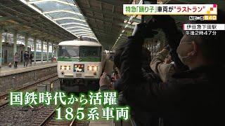 特急「踊り子」185系車両がラストラン 静岡県内各地にファン集う