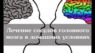 видео Лечение сотрясения мозга в домашних условиях: симптомы и народные средства