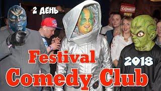 Comedy Club Festival 17. Космос Пати. Сочи 2018. Фестиваль Камеди Клаб День 2. Comedy Club 2018