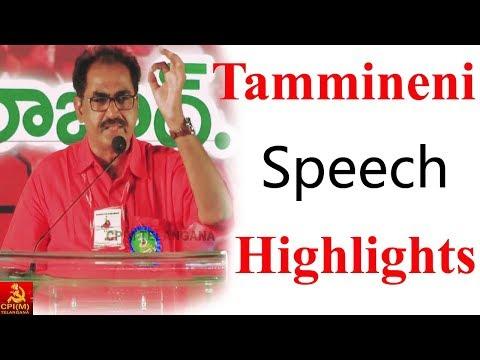 CPIM 22nd National Conference    Public meeting    #Tammineni veerabhadram Speech HIGHLIGHTS