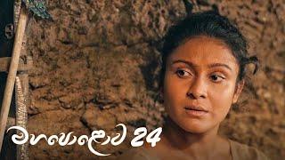 Mahapolowa | Episode 24 - (2021-03-13) | ITN