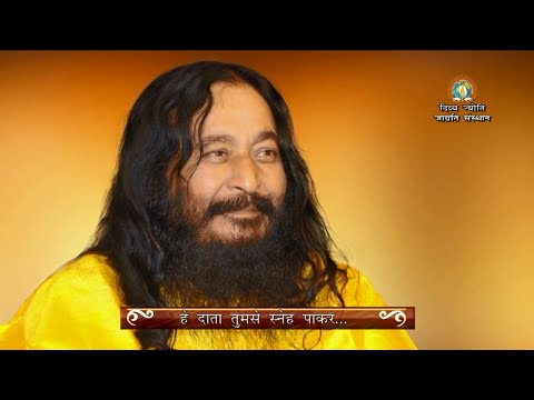 हे दाता तुमसे स्नेह पाकर | DJJS Bhajan | Shri Ashutosh Maharaj Ji