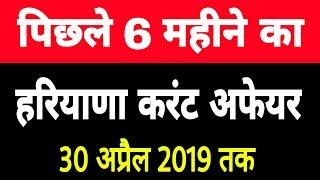 पिछले 6 महीने का हरियाणा करंट अफेयर 2019 हिंदी में | November to april 2019