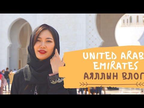 Wanderlustful Trip Pt. 2   HELLO UNITED ARAB EMIRATES