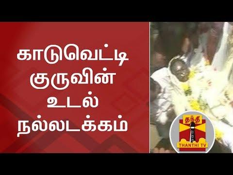 காடுவெட்டி குருவின் உடல் நல்லடக்கம் | Kaduvetti Guru | PMK