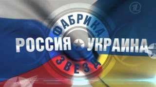 ВИДЕО-АНОНС ФАБРИКИ ЗВЕЗД.РОССИЯ-УКРАИНА