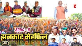 झनकार मेहफिल नाटी//Jhnkar Mehfil Nati//Song 5//Dolat Ram//TS-Music Sirmaur