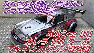 ポルシェ911カレラRSRターボ ワトキンスグレン1974#9フジミ1/24なべさんの難しく考えないプラモデル制作記(Porsche 911 Carrera RSR Turbo)