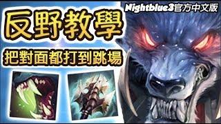 「Nightblue3中文」*狼人之神* 輕鬆打崩對面心態 史上最OP反野教科書出爐啦! (中文字幕) -LoL 英雄聯盟