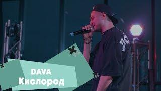 DAVA - Кислород (LIVE: Брать живьём на о2тв)