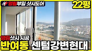 영림샷시 부산 22평아파트 리모델링 흰색벽지+백색샷시 …