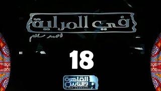 #فى_المراية| الحلقة 18 مع الاعلامى أحمد سالم عن الحنين إلى الماضى