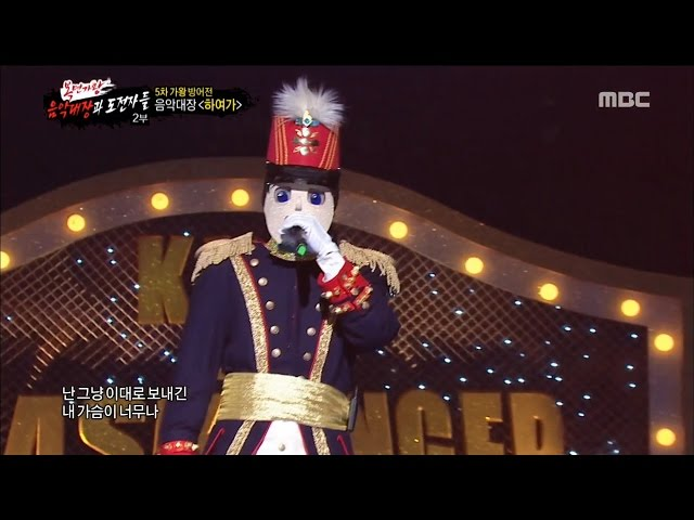[King of masked singer] 복면가왕 The captain of our local music – Hayoga 20160916