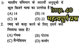 Gk Quiz In Hindi | Imp 40 MCQ Questions for Railway, Loco Pilot, Group d, SSC, Up Police