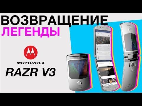 Возвращение легенды – Смартфон RAZR V3 от Motorola! Экзоскелет от LG и безумные машины Мосса