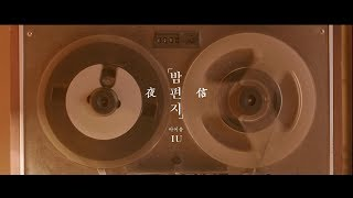 IU - 夜信 (Through the Night)   (華納official HD 高畫質官方中文版)