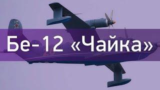 Бе-12